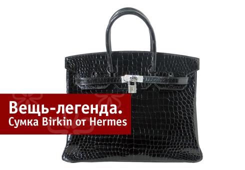 Оригинальные сумки Hermes 96a0b98b118